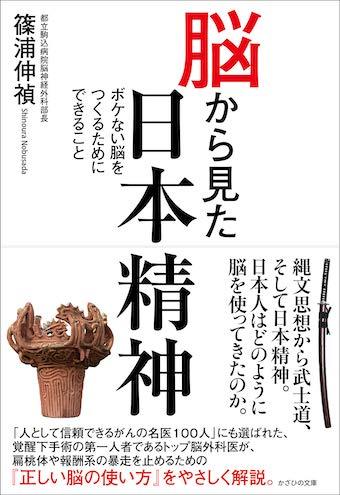 脳から見た日本精神